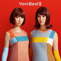 バニラビーンズ「Vani Best II」CD+DVD盤ジャケット