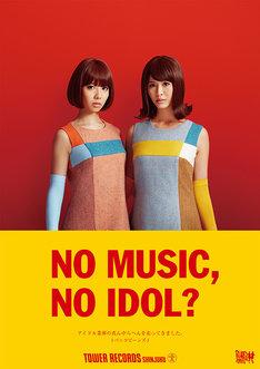 バニラビーンズが登場している「NO MUSIC, NO IDOL?」ポスター。