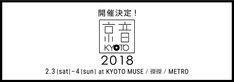 「京音-KYOTO- 2018」フライヤー