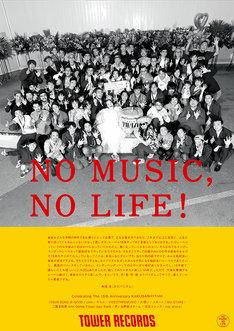 「カクバリズム 15 Years Anniversary Special」出演者の「NO MUSIC, NO LIFE.」ポスター。