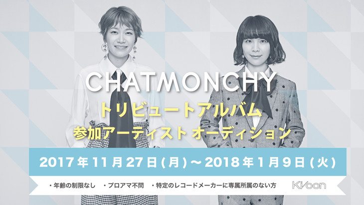 チャットモンチートリビュートアルバム参加アーティストオーディションの告知ビジュアル。