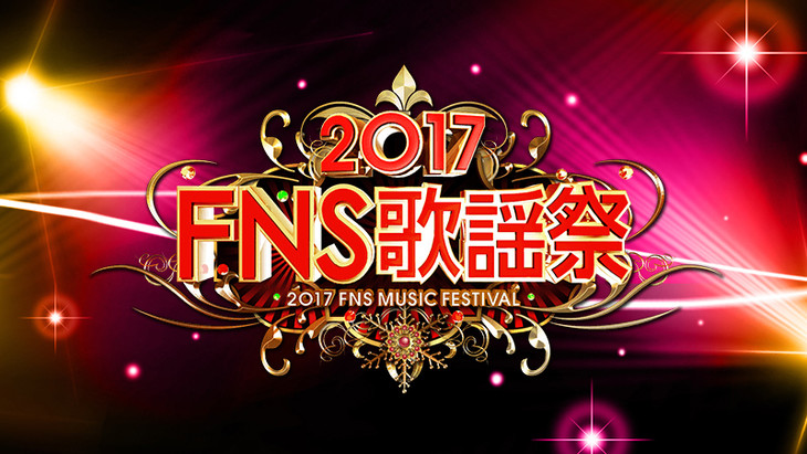 「2017FNS歌謡祭」ロゴ