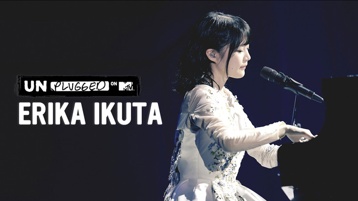 「MTV Unplugged: Erika Ikuta from Nogizaka46」ビジュアル