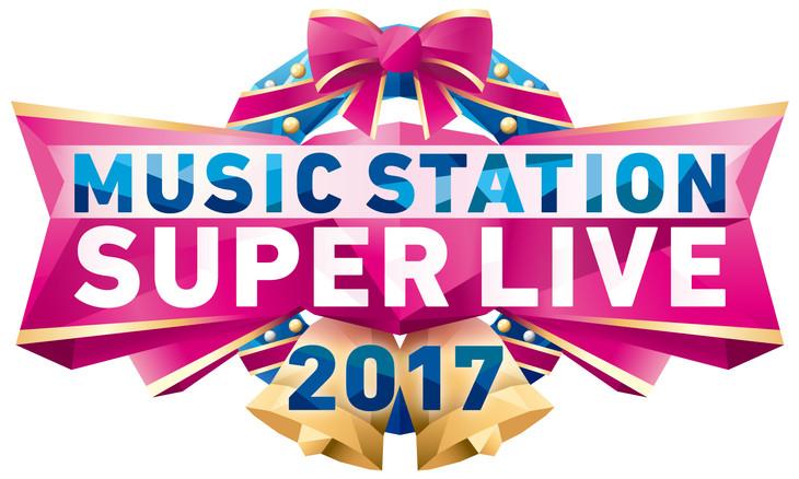 「ミュージックステーション スーパーライブ2017」ロゴ