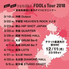 go!go!vanillas「FOOLs Tour 2018~音楽馬鹿達と春のナイトピクニック~」スケジュール
