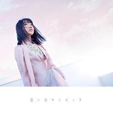 鈴姫みさこ「想い出サンセッタ」配信ジャケット