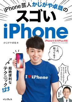 「iPhone芸人かじがや卓哉のスゴいiPhone 超絶便利なテクニック123」表紙。