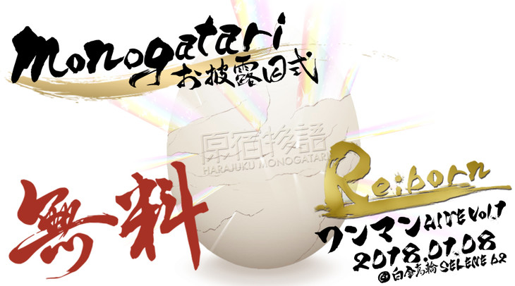 「monogatari お披露目式ワンマンLIVE Vol.1 ~Re:born~」告知画像。