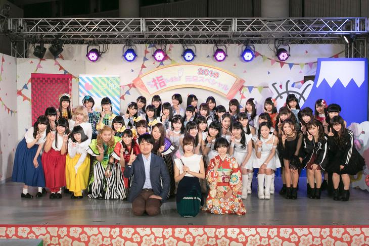 「この指と~まれ!2018元旦スペシャル」出演者(C)TOKYO IDOL FESTIVAL 2018