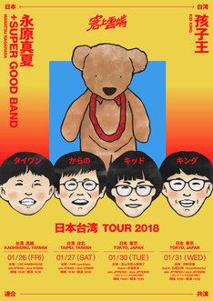 「永原真夏+SUPER GOOD BAND & 孩子王(台湾)日本台湾TOUR 2018」ビジュアル