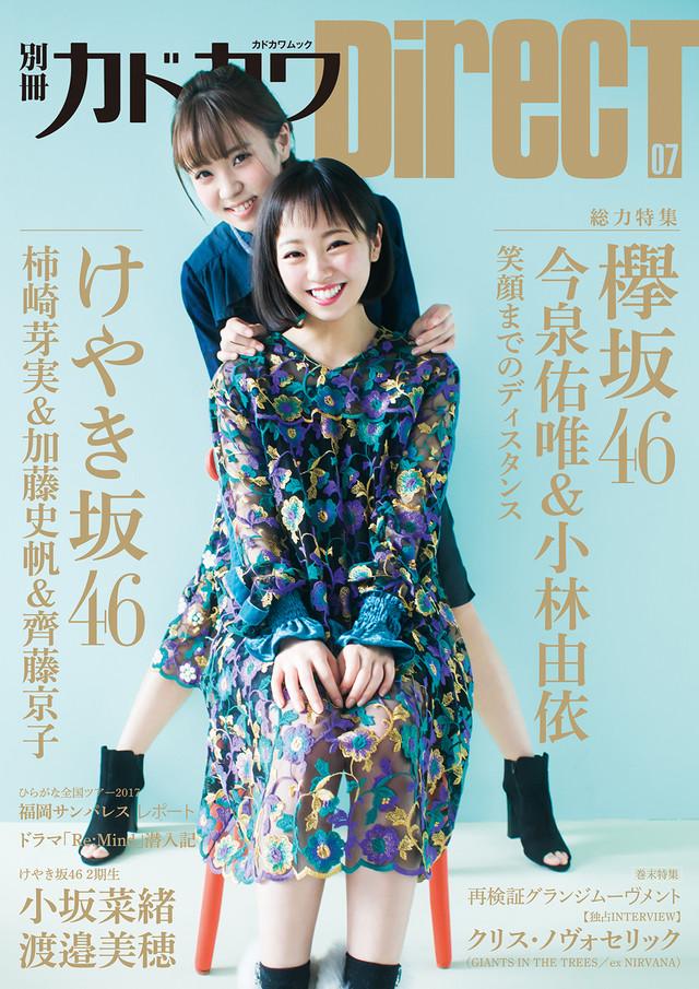 「別冊カドカワDirecT 07」表紙