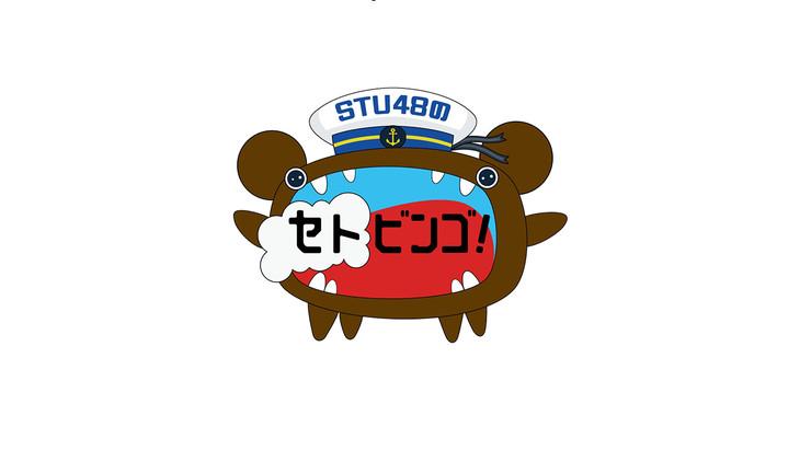 「STU48のセトビンゴ!」ロゴ