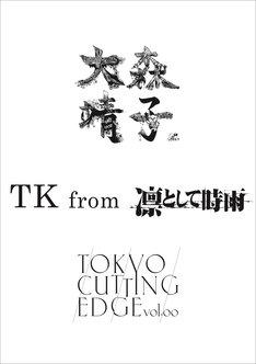 「TOKYO CUTTING EDGE vol.00」来場記念ステッカー