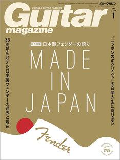 「ギター・マガジン」2018年1月号表紙