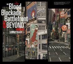 「血界戦線 & BEYOND」オリジナルサウンドトラック ジャケット