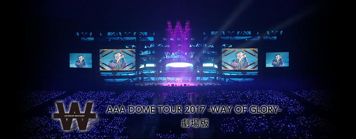 「AAA DOME TOUR 2017 -WAY OF GLORY- 劇場版」告知ビジュアル