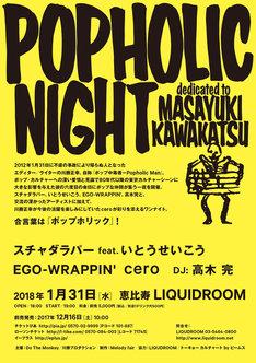 「POPHOLIC NIGHT dedicated to Masayuki Kawakatsu」フライヤー