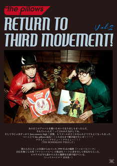 the pillows「RETURN TO THIRD MOVEMENT! Vol.2」ポスタービジュアル