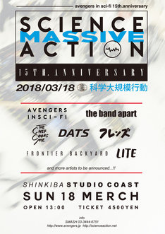 "「avengers in sci-fi 15th Anniversary Final ""SCIENCE MASSIVE ACTION""」フライヤー"