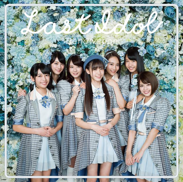 ラストアイドル「バンドワゴン」初回限定盤TYPE-Bジャケット