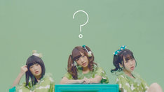 緑だってはじけ隊「GREEN IS POP」ミュージックビデオのワンシーン。