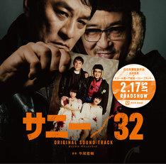 牛尾憲輔「映画『サニー/32』オリジナル・サウンドトラック」ジャケット (c)2018「サニー/32」製作委員会