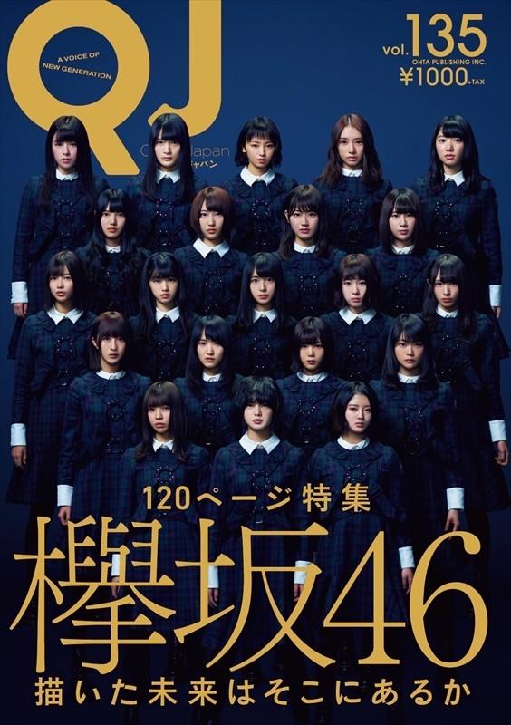 「Quick Japan Vol. 135」表紙