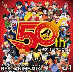 V.A.「週刊少年ジャンプ50th Anniversary BEST ANIME MIX vol.1 」ジャケット