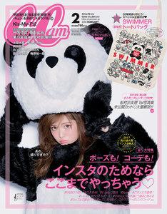 「CanCam」2018年2月号表紙
