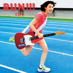 のん「RUN!!!」ジャケット