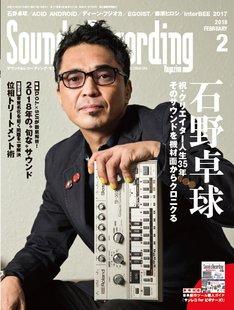「サウンド&レコーディング・マガジン」2月号 表紙画像