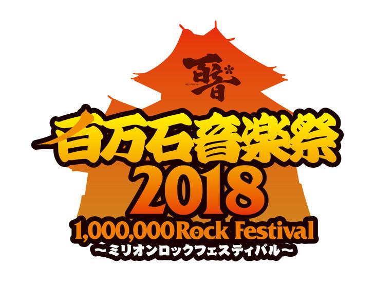 「百万石音楽祭2018~ミリオンロックフェスティバル~」ロゴ