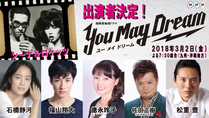 「You May Dream」出演者決定告知ビジュアル(写真提供:NHK)
