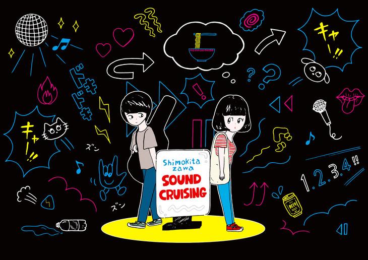 「Shimokitazawa SOUND CRUISING 2018」ビジュアル