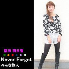 福田明日香「Never Forget / みんな旅人」ジャケット
