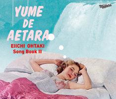 V.A.「EIICHI OHTAKI Song Book III 大瀧詠一作品集Vol.3『夢で逢えたら』(1976~2018)」ジャケット