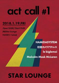 「act call #1」告知ビジュアル