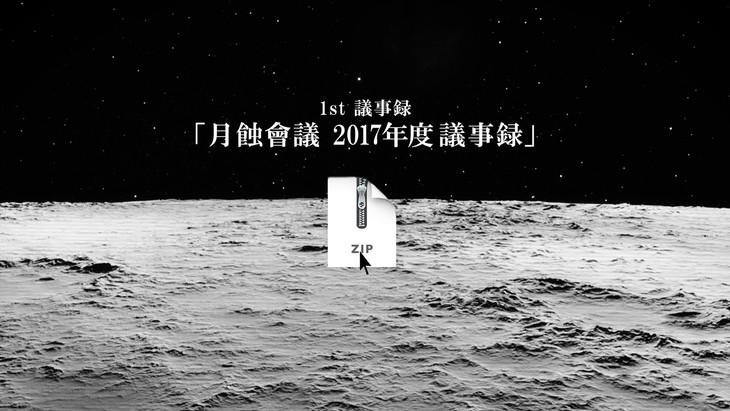 月蝕會議「月蝕會議 2017年度議事録」トレイラーのワンシーン。
