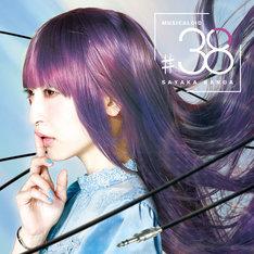 神田沙也加「MUSICALOID #38」此方乃サヤ盤ジャケット