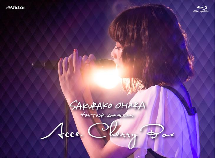 大原櫻子「大原櫻子 4th TOUR 2017 AUTUMN ~ACCECHERRY BOX~」Blu-ray初回限定盤ジャケット