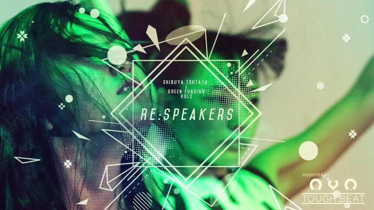 「Re:speakers」ビジュアル