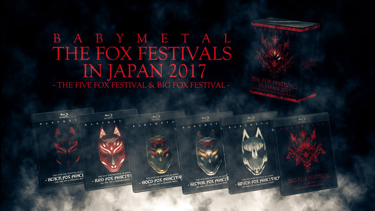 BABYMETAL「THE FOX FESTIVALS IN JAPAN 2017 - THE FIVE FOX FESTIVAL & BIG FOX FESTIVAL-」パッケージ見本