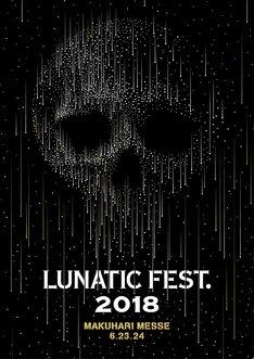 「LUNATIC FEST. 2018」メインビジュアル