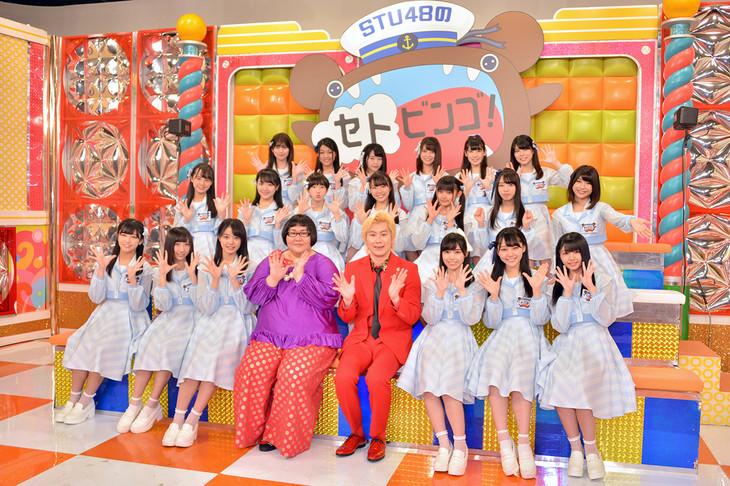 「STU48のセトビンゴ!」に出演するSTU48とメイプル超合金。