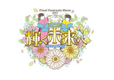 every▼ing!「every▼ing! Final Fantasia-Show 2017 ~Lesson3 輝く未来へ~」ロゴ