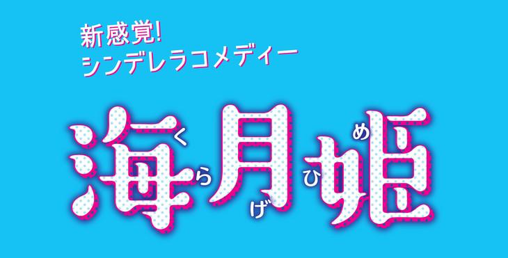 「海月姫」ロゴ