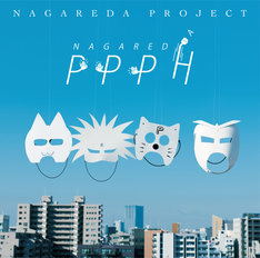 流田Project「流田PPPH」ジャケット