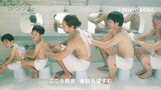 「SENTO SONG」のワンシーン。(写真提供:NHK)