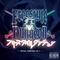 V.A.「FREESTYLE DUNGEON ORIGINAL SOUNDTRACK VOL.2」ジャケット