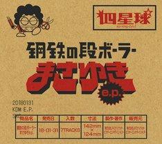 四星球「鋼鉄の段ボーラーまさゆき e.p.」完全限定生産盤ジャケット